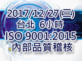 ISO 9001:2015 內部品質稽核